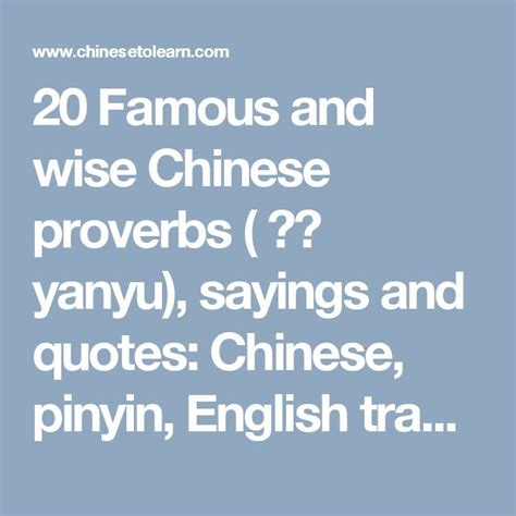 20 Famous and wise Chinese proverbs yanyu sayings