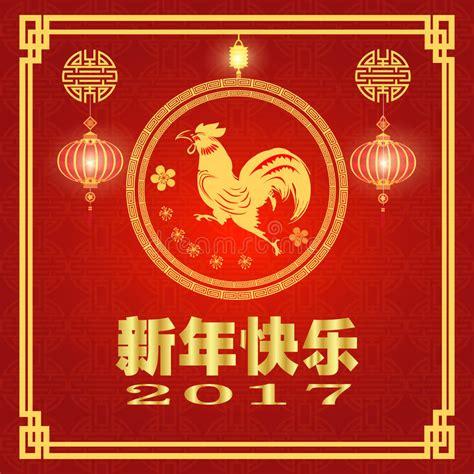 2017 Chinese New Year Goto Horoscope