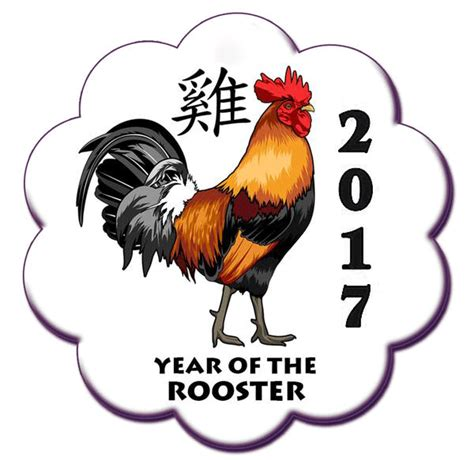 2017 Year of the Rooster Chinese Astrology