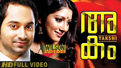 Malayalam Film 2013 image 16