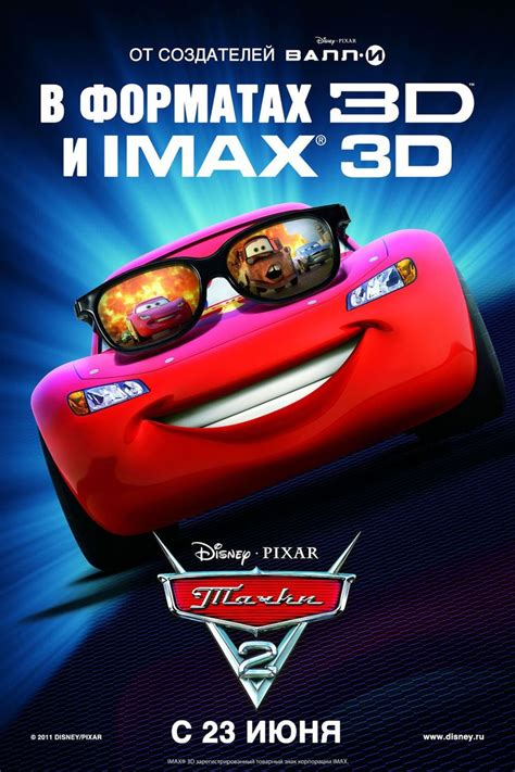 Amazon Cars 2 Owen Wilson Larry The Cable Guy