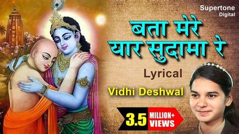 Bata Mere Yaar Sudama re Mp3 Lyrics and Video Hindi Bhajan