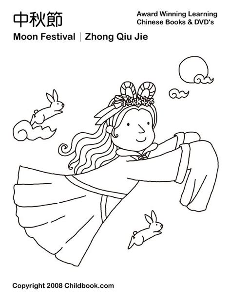 Chinese Moon Festival Coloring Pages Pictures ChildBook