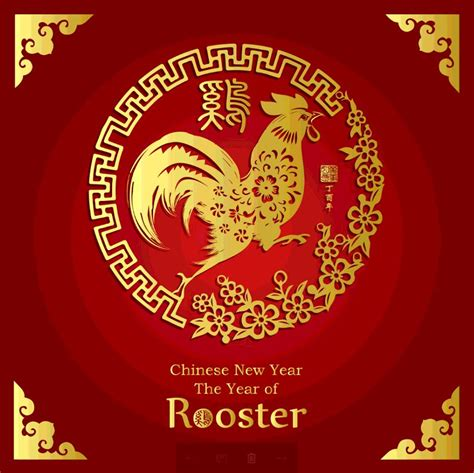 Chinese New Year 2017 year of the Rooster What s your