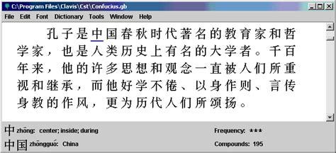 Chinese Text Reader Clavis Sinica