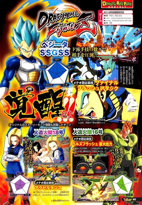 Dragon Ball FighterZ Android 18 Confirmed More SSB Goku