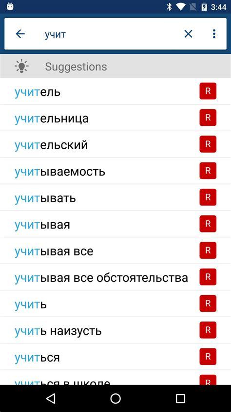 Free Russian English Translation Online Dictionary Translator