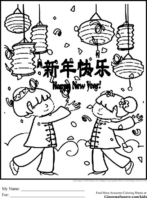Happy Chinese New Year Coloring Page Chinese Symbols