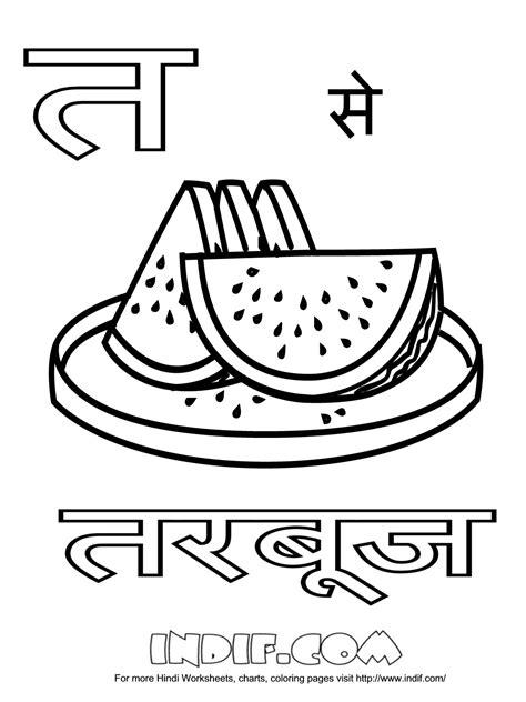 Hindi Alphabets Coloring Sheets and Pages indif