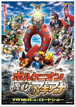 Pok mon the Movie Volcanion and the Mechanical IMDb
