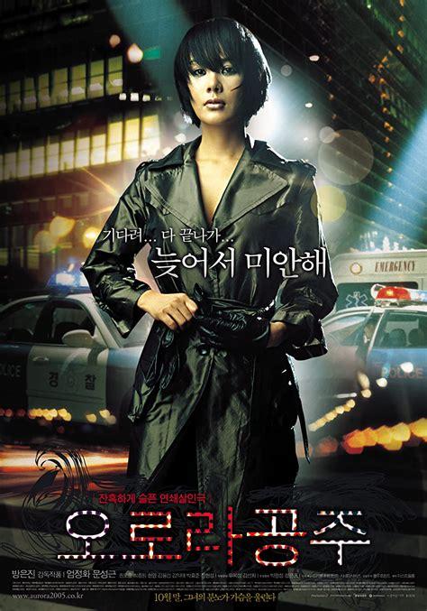 Princess Aurora 2005 IMDb