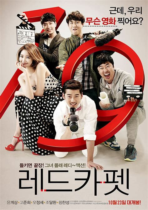Red Carpet Korean Movie 2013 HanCinema The
