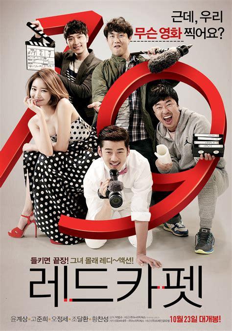 Red Carpet Korean Movie AsianWiki