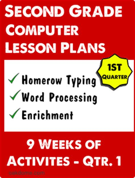 Second Grade Technology Lessons Qtr 1 oakdome