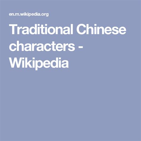 Traditional Chinese characters Wikipedia