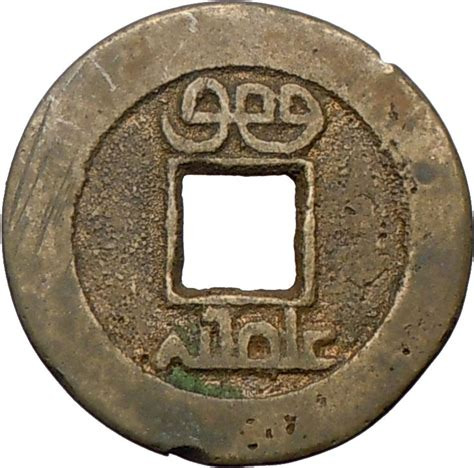 Your Guide to Identifying Chinese Coins eBay