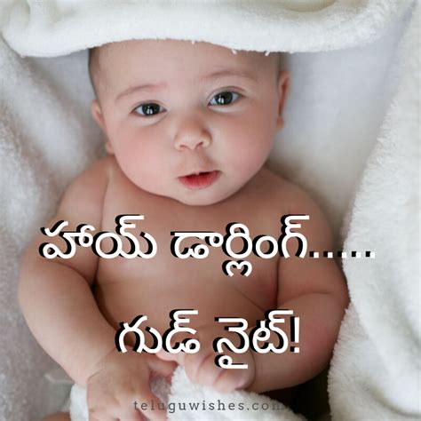 funny telugu good night greetings wishes quotes images