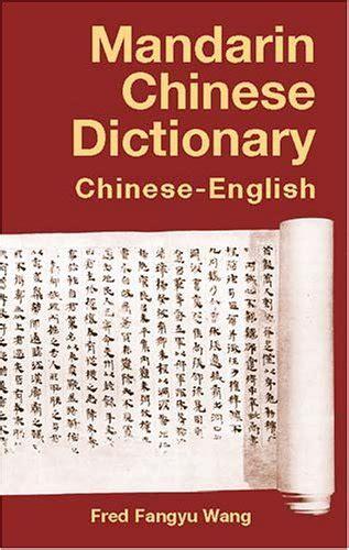 mandarin translation Chinese English Chinese dictionary