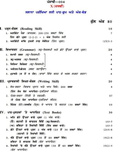 free download ebooks Punjabi Mbd Guide For Class 10.pdf