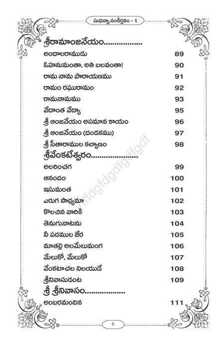 Sudhanva Sankirtanam Andala Ramudu Singer Sarada Sai Lyrics Lakshmi Valli Devi Bijibilla  music sheet
