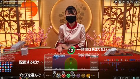 Baccarat In Japanese Language