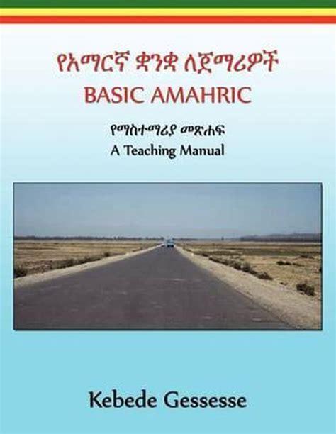 Basic Amharic A Teaching Manual (ePUB/PDF)