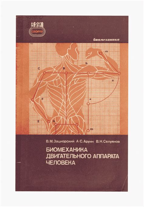 Biomechanics Of The Musculo Skeletal System