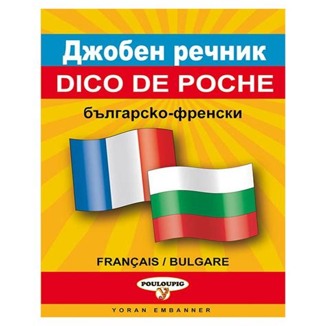 Bulgare Francais Dico De Poche (Free ePUB/PDF) on