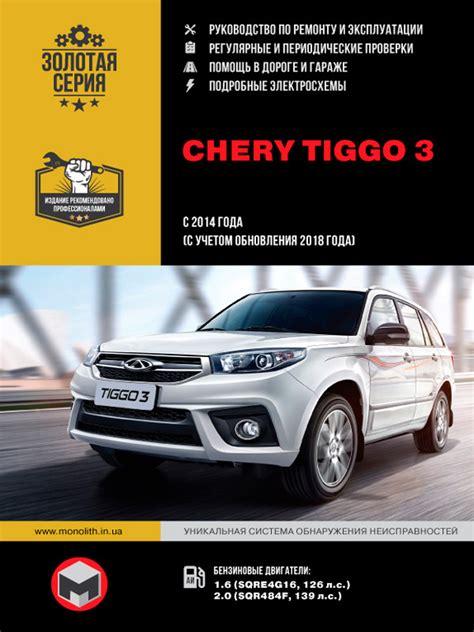 Chery Tiggo Manual (ePUB/PDF) Free