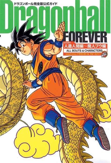 Brilliant Dragon Ball Forever Epub Pdf Wiring Cloud Scatahouseofspiritnl
