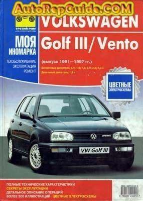 Free Volkswagen Repair Manual (ePUB/PDF)