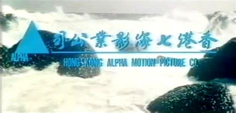 Hong Kong Alpha Motion Pictures Co.