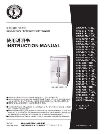 Hoshizaki Appliance Manual (ePUB/PDF)