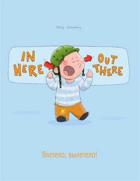 In Here Out There Vletelo Vyletelo Childrens Picture Book English Russian Bilingual Edition Dual Language