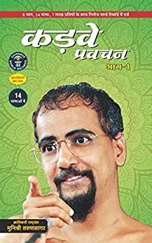 Kadve Pravachan Book 4 In Hindi By Muni Shri Tarun Sagar Ji Maharaj Hindi Edition