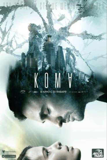 Koma Coma English Polish Edition Bilingual Edition Wydanie ...