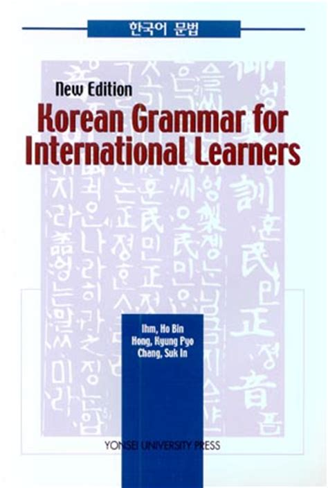 Korean Language Book Learning Practical Korean Grammar In 14 Chapters English Edition
