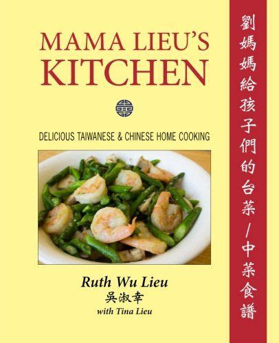 Mama Lieus Kitchen A Cookbook Memoir Of Delicious Taiwanese And Chinese Home Cooking For My Children