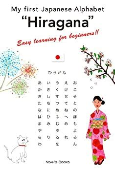 My First Japanese Alphabet Hiragana Easy Learning For Beginners English Edition