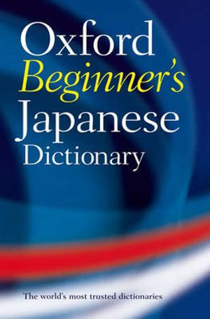 Oxford Beginners Japanese Dictionary By Oxford Dictionaries