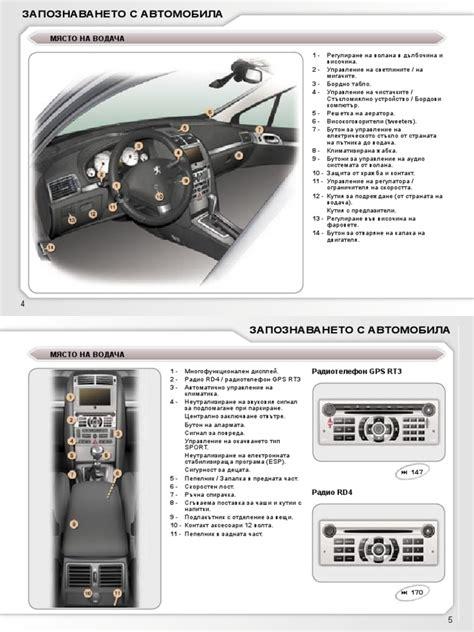 Peugeot 407 Owners Manual (ePUB/PDF)