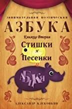 Russian Poetical Alphabet Book 2 Intriguing Poems And Songs Book ...
