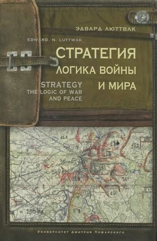 Strategy The Logic Of War And Peace