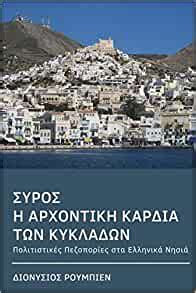 Syros The Noble Heart Of The Cyclades Culture Hikes In The Greek Islands English Edition