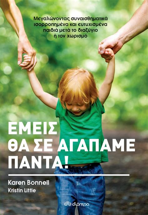 The Co Parenting Handbook Raising Well Adjusted And Resilient Kids From Little Ones To Young Adults Through Divorce Or Separation
