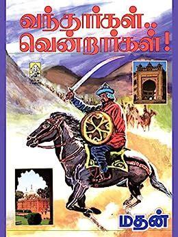 Vantharkal Vendrarkal Tamil (ePUB/PDF) Free