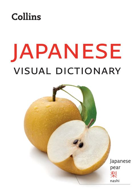 Collins Japanese Visual Dictionary Collins Visual Dictionaries Japanese Edition