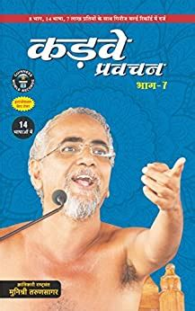 Kadve Pravachan Part 7 In Hindi By Jain Muni Tarun Sagar Ji Maharaj Hindi Edition