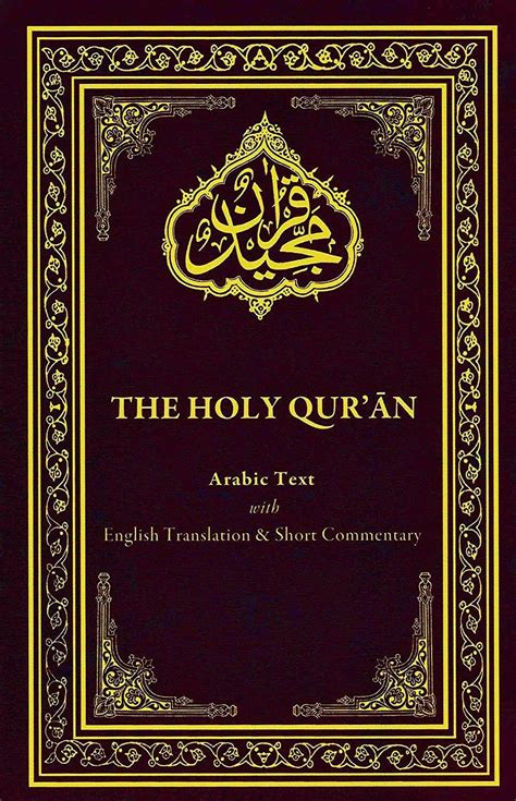 The English Translation Of The Holy Quran English Edition