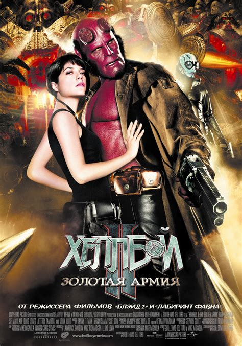 full Hellboy II: The Golden Army